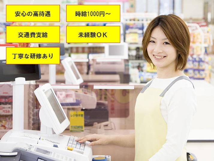 【日払い/高時給】接客・レジ・商品補充