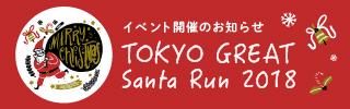 TOKYO GREAT SANTA RUN 2018