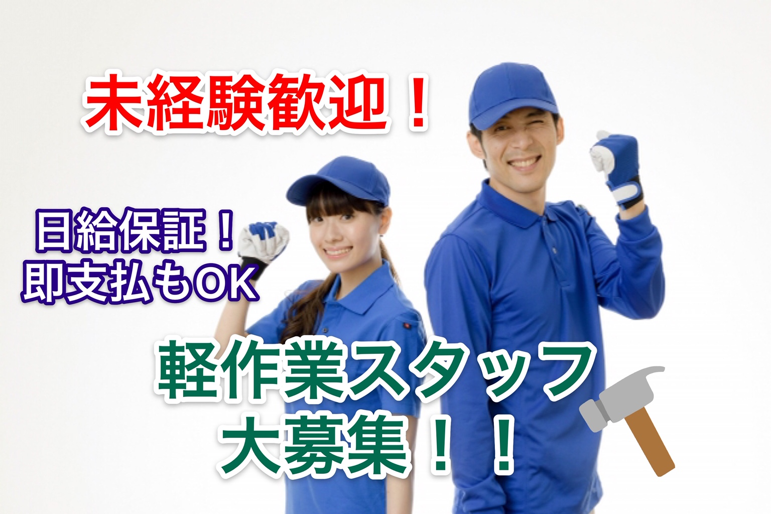 ◇週5日勤務・軽作業経験者歓迎!◇