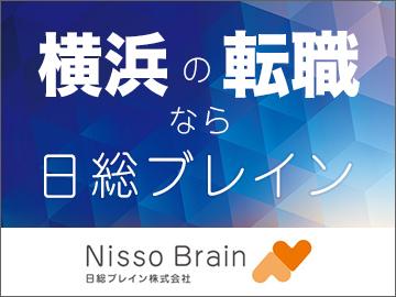 【横浜】営業職(既存システムの保守契約更新)