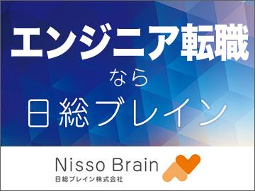 【横浜】フィールドアプリケーションエンジニア(半導体テスタ装置)