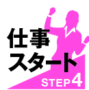 STEP4  お 仕 事 開 始