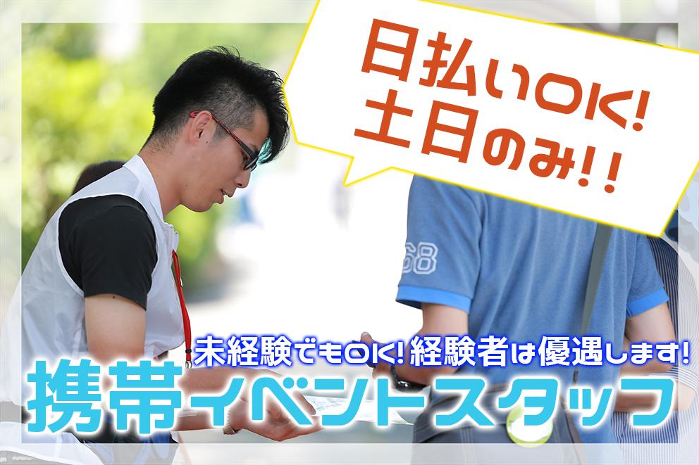 【高日給・日払いOK!!!】\長く稼げるお仕事/時給換算2000円!!!