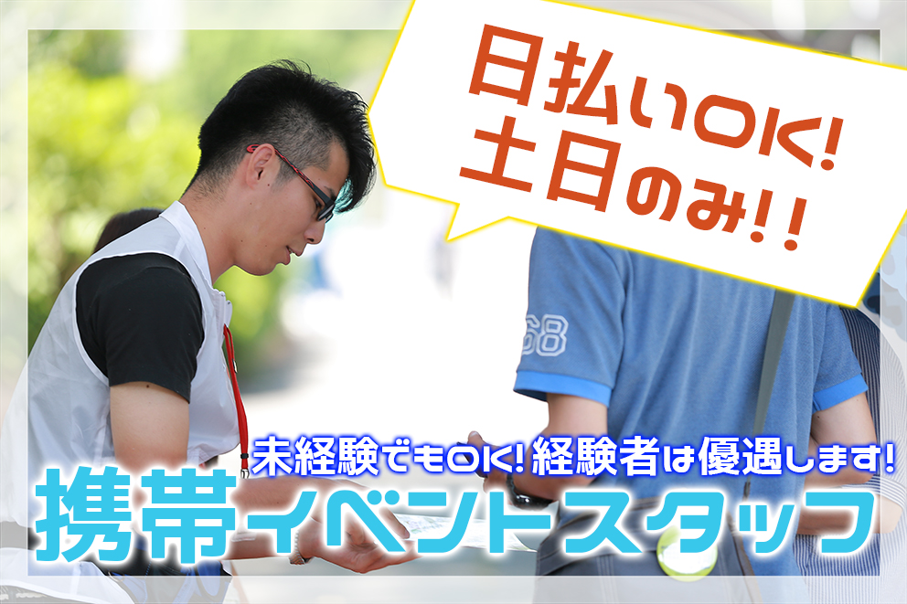 【高日給・日払いOK!!!】\長く稼げるお仕事/日給20,000円以上も狙えます!