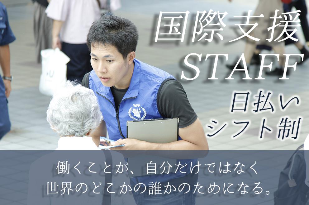 【週3日〜・日払い可】\身近な場所から国際支援ができる/
