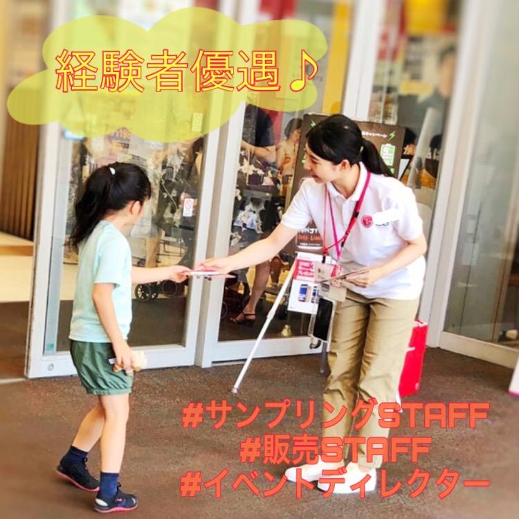 ◆経験者優遇◆家電量販店でのイベントになります!