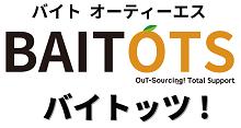 正社員・派遣・バイトの情報サイト BAITOTS