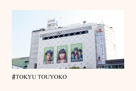 渋谷で働きたい人募集!