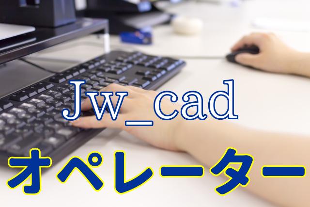 年齢不問・月給35万~!建築施工図Jw_cadオペレーター