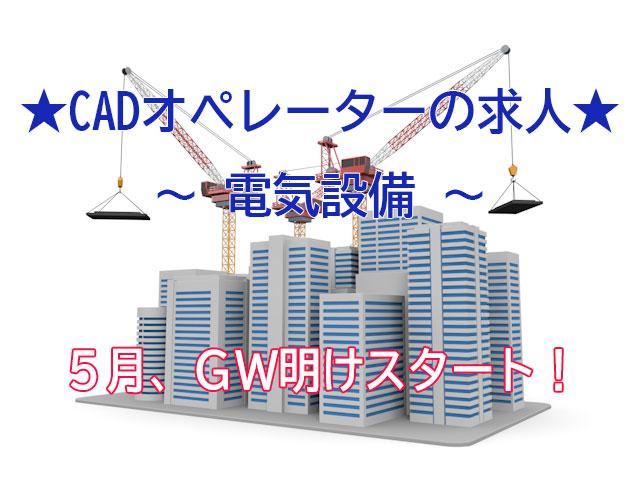 ゴールデンウィーク明けスタート!電気設備CADオペレーター