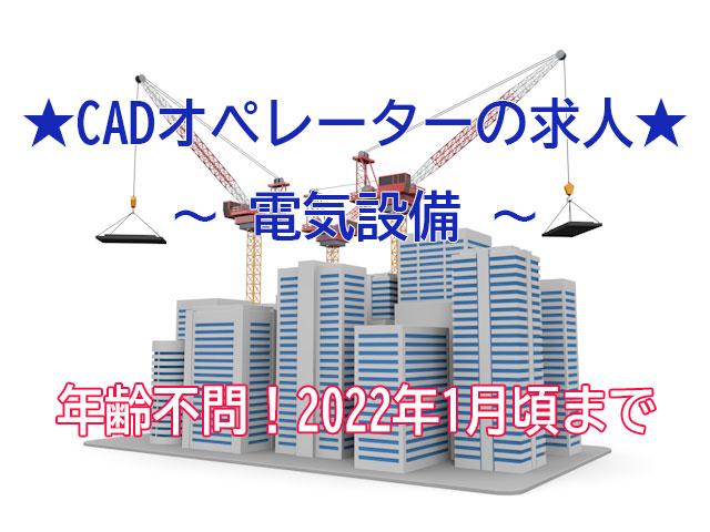 2022年1月頃までの期間限定!電気設備CADオペレーター