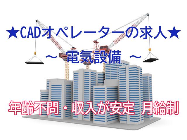 収入安定の月給制(27万~+残業代)!電気設備CADオペレーター