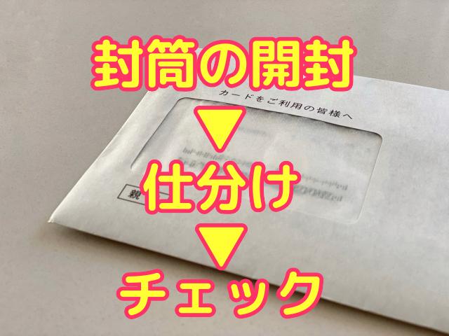 超カンタン!書類開封&チェック&データ入力の一般事務