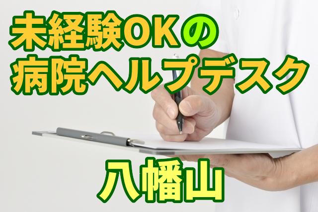【3月スタート!】未経験OK!医療システム(電子カルテ)のチェック&サポート