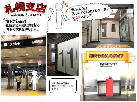 札幌支店のアクセス