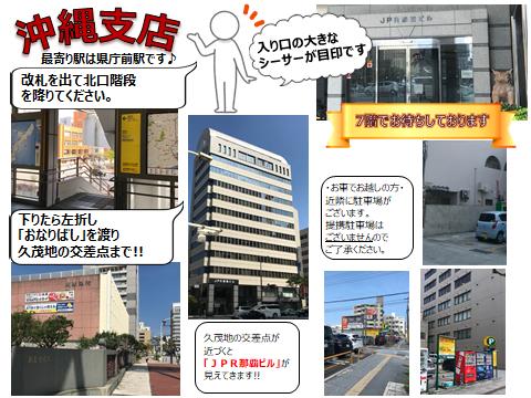 沖縄支店のアクセス